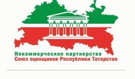 Оценщики Татарстана  – новый этап развития