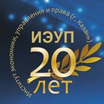 Институту экономики, управления и права – 20 лет!