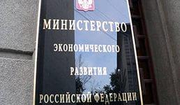 Пояснения Минэкономразвития России относительно налогообложения имущества физических лиц от кадастровой стоимости