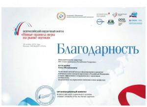 Благодарность ВОФ Булгакову О М