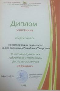 Диплом за участие ыв организации фестиваля Национальная торговая марка РТ