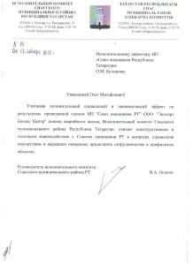 ИК Спасского МР РТ