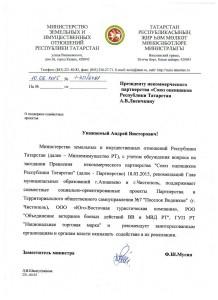 Рекомендательное письмо МЗИО РТ по соцпроектам