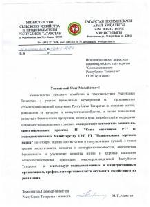 Рекомендательное письмо Минсельхозпрод РТ