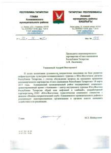 Рекомендация Главы Азнакаевского МО
