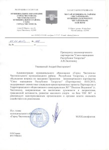 Рекомендация Главы МО Чистополь