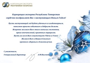 Корпорация экспорта Республики Татарстан