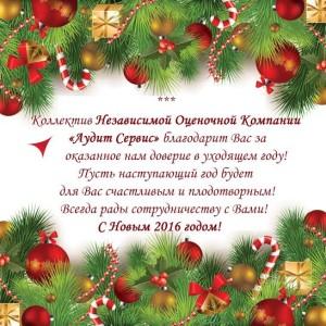 1 Аудит сервис Поздравление с Новым годом