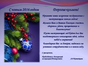 1 БАТ новый год 2016