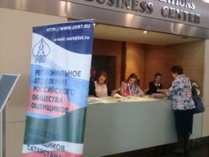 Юбилейные мероприятия партнеров: Общество оценщиков Татарстана через 20 лет!