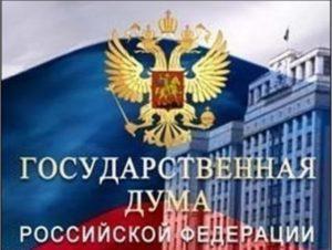 В Госдуму РФ внесен законопроект изменений к порядку подтверждения квалификации оценщиков