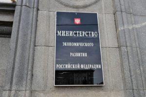 Разъяснения МЭР РФ по обязательности наличия квалификационного аттестата при заключении контрактов