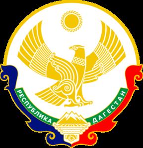 Вопросы оценки обсуждены с заместителем руководителя Администрации Главы Дагестана