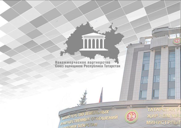 Доклад Минэкономразвития РФ о саморегулировании в России