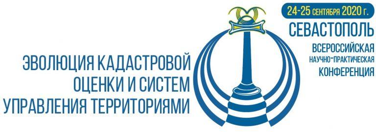 Сообщение о Всероссийской конференции по кадастровой оценке в г.Севастополе