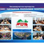 """План работы НП """"Союз оценщиков РТ"""" на 2021 год"""