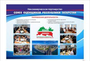 О проведении годового общего собрания  НП  «Союз оценщиков РТ»