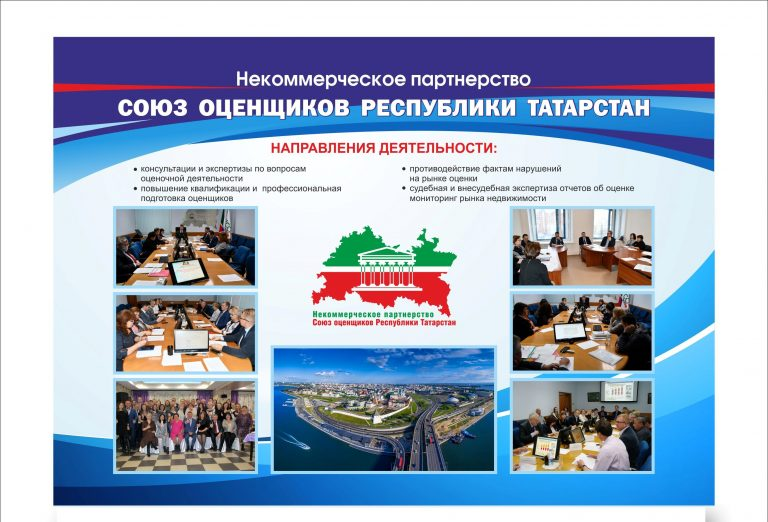 Итоги заседания Правления Союза оценщиков РТ