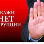 Протокол заседания Антикоррупционной комиссии